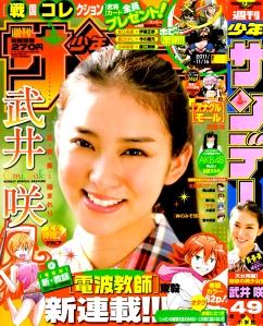 Weekly Shonen Sunday 2011 #49