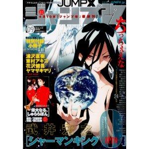 Jump Kai 2012 #03