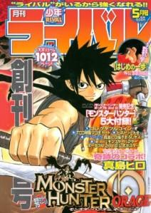 Monthly Shonen Rival 2008 #05