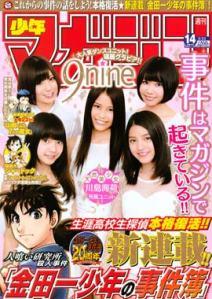 Weekly Shonen Magazine 2012 #14