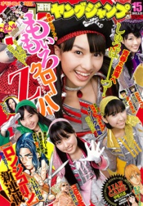 Weekly Young Jump 2012 #15