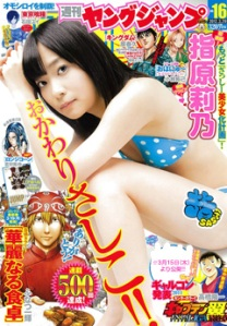 Weekly Young Jump 2012 #16