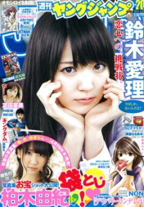 Weekly Young Jump 2012 #20 (1580)