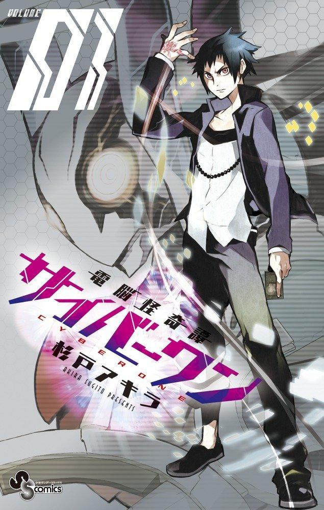 Dennou Kaikitan Cyberone #1