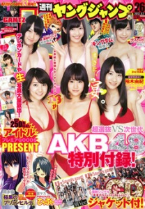Weekly Young Jump 2012 #26 (1585)