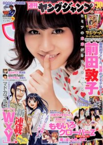 Weekly Young Jump 2012 #30 (1589)
