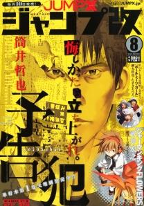 Jump X 2012 #08 (Vol. 13)