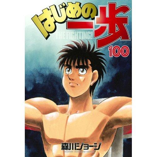 Portadas: Hajime No Ippo #100