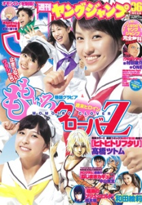Weekly Young Jump 2012 #36 (1595)
