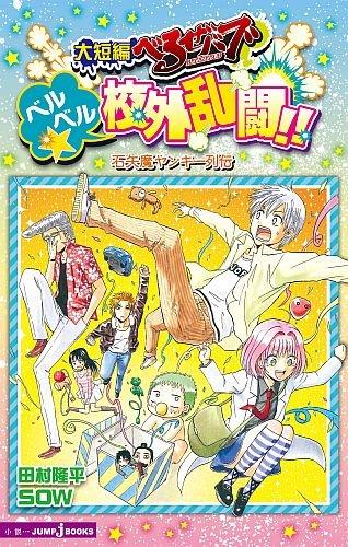 Beelzebub Novel: Daitanpen - Kôgai Rantô - Ishiyama Yankee Retsuden
