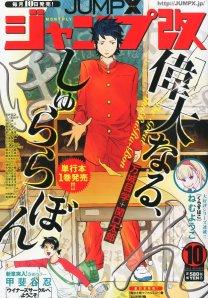 Jump X 2012 #10 (Vol. 15)
