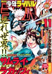 Monthly Shonen Rival 2012 #11 (55)