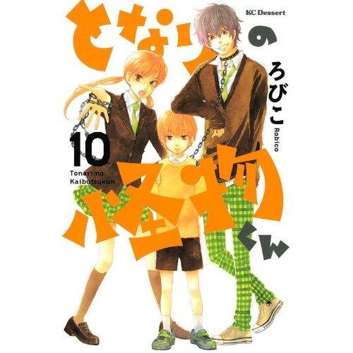 Tonari no Kaibutsu-kun #10