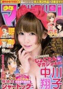 Weekly Shonen Magazine 2012 #48