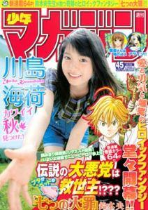 Weekly Shonen Magazine 2012 #45