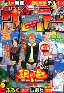Weekly Shonen Sunday 2012 #47 (3126)