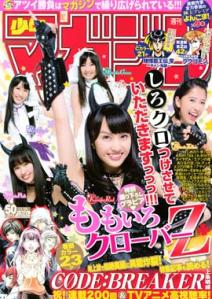 Weekly Shonen Magazine 2012 #50