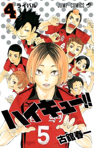 Portadas Jump: Haikyuu!! #4
