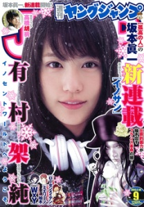 Weekly Young Jump 2013 #09 (1618)