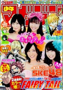 Weekly Shonen Magazine 2013 #10