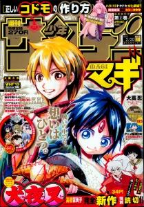 Weekly Shonen Sunday 2013 #10 (3139)