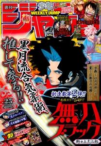 Weekly Shonen Jump 2013 #25 (2218)